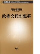 政権交代の悪夢(新潮新書)