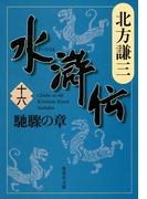 水滸伝 十六 馳驟の章(集英社文庫)