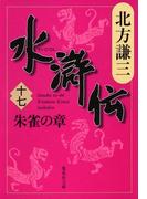 水滸伝 十七 朱雀の章(集英社文庫)