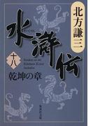 水滸伝 十八 乾坤の章(集英社文庫)