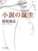 小説の誕生(中公文庫)