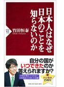 日本人はなぜ日本のことを知らないのか(PHP新書)