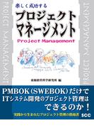 楽しく成功するプロジェクト・マネージメント