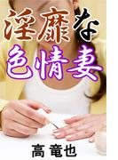 淫靡な色情妻(愛COCO!Classic)