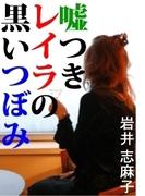 嘘つきレイラの黒いつぼみ(愛COCO!)