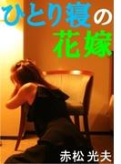 ひとり寝の花嫁(愛COCO!)