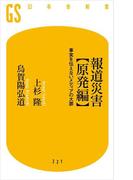 報道災害【原発編】 事実を伝えないメディアの大罪(幻冬舎新書)