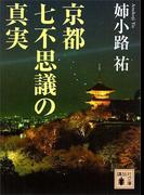 京都七不思議の真実(講談社文庫)