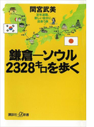 鎌倉-ソウル―2328キロを歩く 定年退職、新しい自分に出会う旅(講談社+α新書)