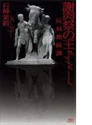 謝肉祭の王 玩具館綺譚(講談社ノベルス)