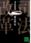 司法改革(講談社文庫)