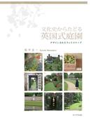 文化史からたどる 英国式庭園 デザインされたランドスケープ