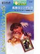 孤独なシンデレラ(シルエット・スペシャル・エディション)