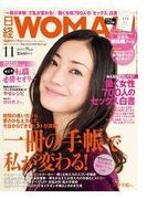 日経ウーマン2011年11月号