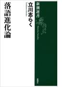 落語進化論(新潮選書)(新潮選書)