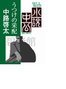 Web小説中公 うつけの采配 第12回