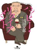 ハッピー・リタイアメント(幻冬舎文庫)