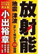 imidas特別編集 完全版 放射能 地震 津波 正しく怖がる100知識(集英社学芸単行本)