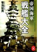 帝国海軍戦艦大全(学研M文庫)