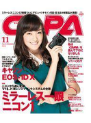 CAPA 2011年11月号Lite版