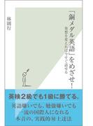 「銅メダル英語」をめざせ!~発想を変えれば今すぐ話せる~(光文社新書)