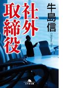 社外取締役(幻冬舎文庫)