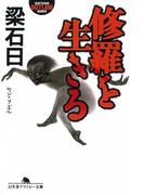 修羅を生きる(幻冬舎アウトロー文庫)