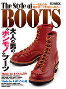 The Style of BOOTS
