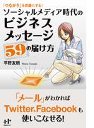 「つながり」を武器にする! ソーシャルメディア時代のビジネスメッセージ59の届け方