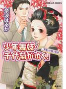 少年舞妓・千代菊がゆく!38 「黒髪」を舞う覚悟(コバルト文庫)
