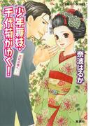 少年舞妓・千代菊がゆく!39 花紅の唇へ…(コバルト文庫)
