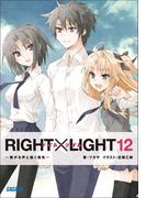 RIGHT×LIGHT12~繋がる声と届く指先~(イラスト簡略版)(ガガガ文庫)