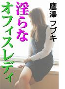 淫らなオフィスレディ(愛COCO!Lady)