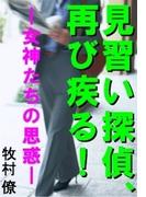見習い探偵、再び疾る!―女神たちの思惑―(愛COCO!)