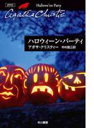 ハロウィーン・パーティ(クリスティー文庫)