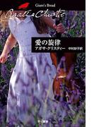 愛の旋律(クリスティー文庫)