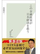この金融政策が日本経済を救う(光文社新書)