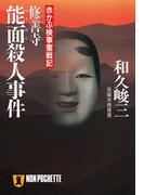 修善寺能面殺人事件(祥伝社文庫)