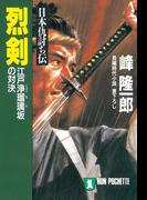 日本仇討ち伝 烈剣(祥伝社文庫)