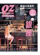 OZmagazine 2011年12月号 No.476(OZmagazine)