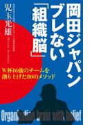 岡田ジャパン ブレない「組織脳」