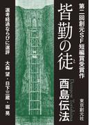 皆勤の徒-Sogen SF Short Story Prize Edition-(創元SF文庫)