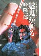 刀根又四郎必殺剣 5  魅鬼が斬る(双葉文庫)