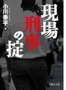 現場刑事の掟(文庫ぎんが堂)