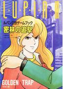 ルパン三世ゲームブックシリーズ 密林の追撃(双葉文庫)