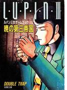 ルパン三世ゲームブックシリーズ 暁の第三帝国(双葉文庫)