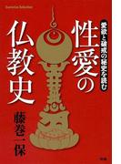 性愛の仏教史(エソテリカセレクション)