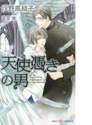 天使憑きの男(SHY NOVELS(シャイノベルズ))