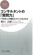 コンサルタントの「質問力」(PHPビジネス新書)