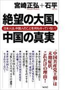 絶望の大国、中国の真実 日本人は、中国人のことを何も分っていない!(Wac bunko)